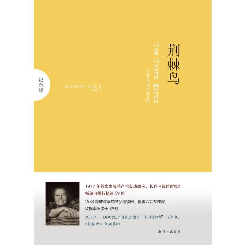 荆棘鸟(pdf+txt+epub+azw3+mobi电子书在线阅读下载)