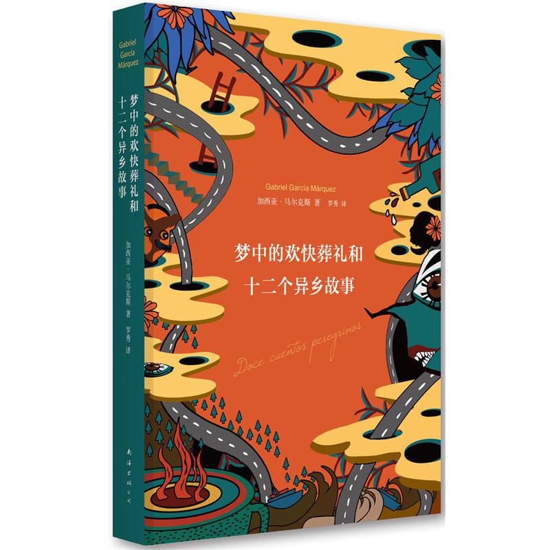 梦中的欢快葬礼和十二个异乡故事(pdf+txt+epub+azw3+mobi电子书在线阅读下载)