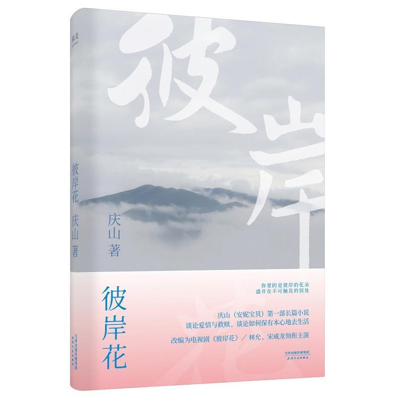 彼岸花(pdf+txt+epub+azw3+mobi电子书在线阅读下载)