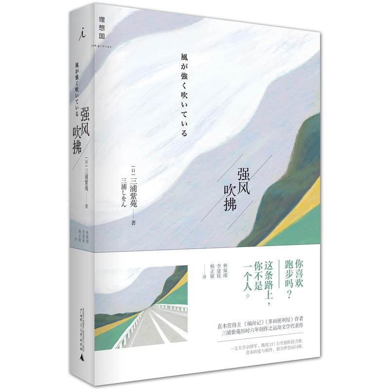 强风吹拂(pdf+txt+epub+azw3+mobi电子书在线阅读下载)