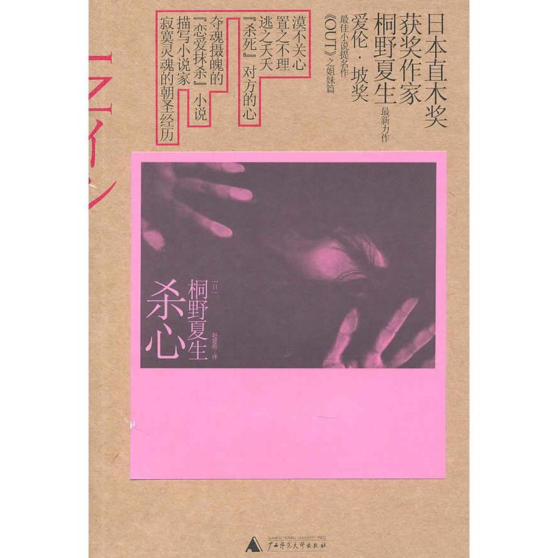 杀心(pdf+txt+epub+azw3+mobi电子书在线阅读下载)