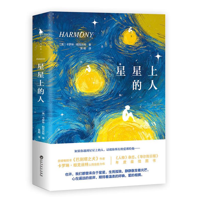 星星上的人(pdf+txt+epub+azw3+mobi电子书在线阅读下载)