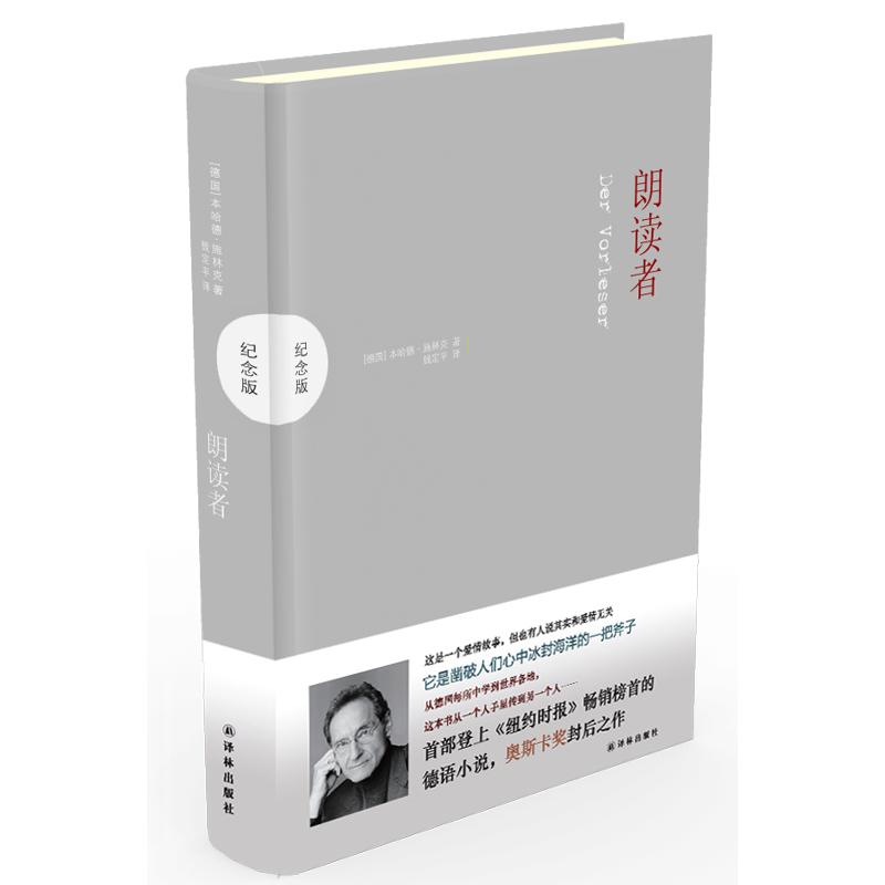 朗读者(pdf+txt+epub+azw3+mobi电子书在线阅读下载)