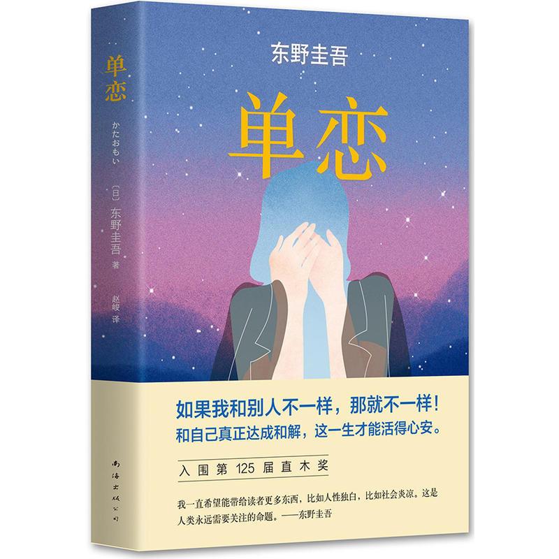 单恋(pdf+txt+epub+azw3+mobi电子书在线阅读下载)