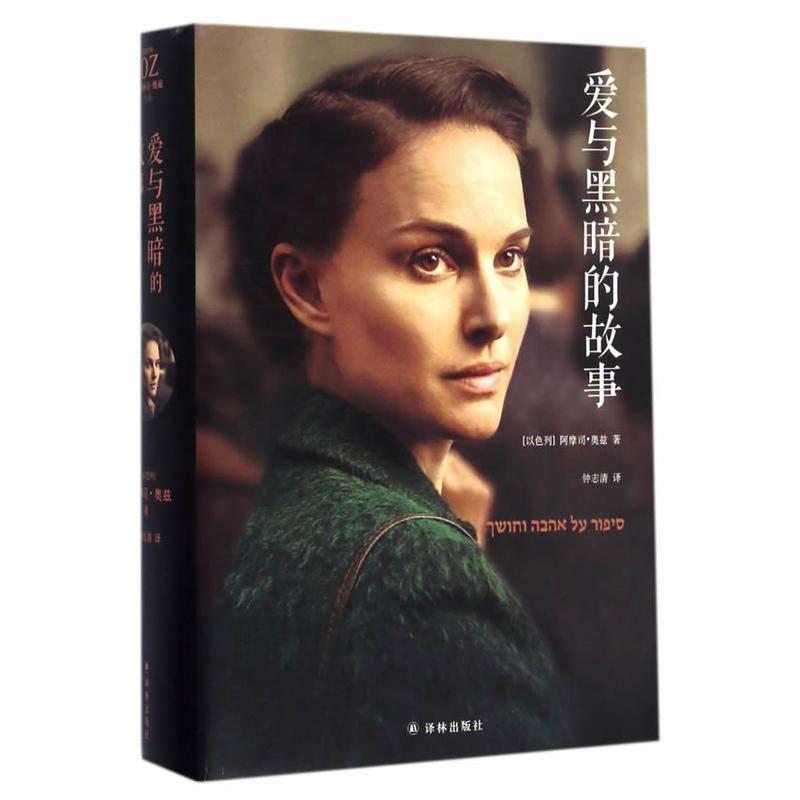 爱与黑暗的故事(精装)(pdf+txt+epub+azw3+mobi电子书在线阅读下载)