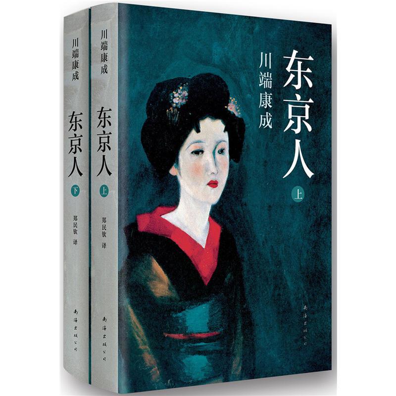 东京人(pdf+txt+epub+azw3+mobi电子书在线阅读下载)
