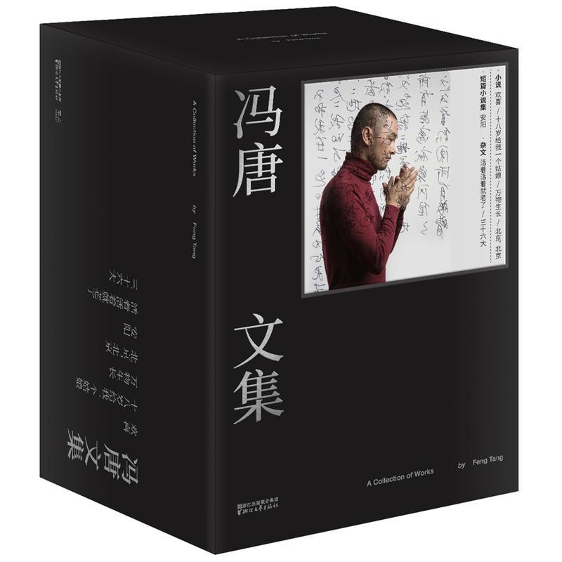 冯唐文集(pdf+txt+epub+azw3+mobi电子书在线阅读下载)