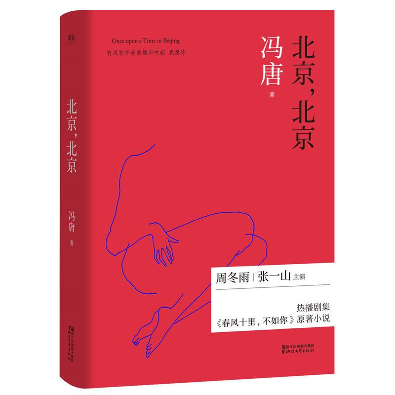 北京,北京(pdf+txt+epub+azw3+mobi电子书在线阅读下载)