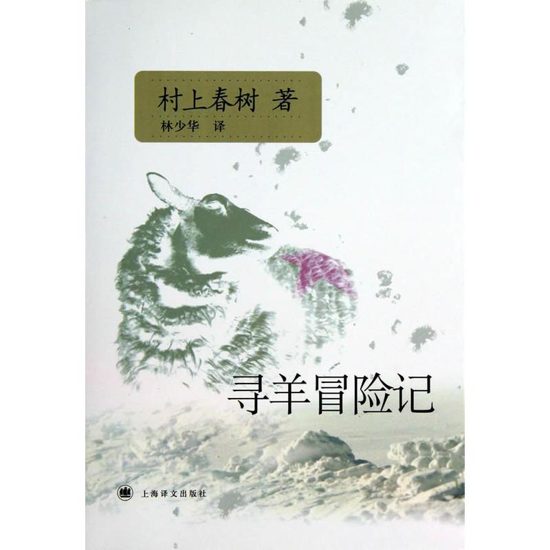 寻羊冒险记(pdf+txt+epub+azw3+mobi电子书在线阅读下载)