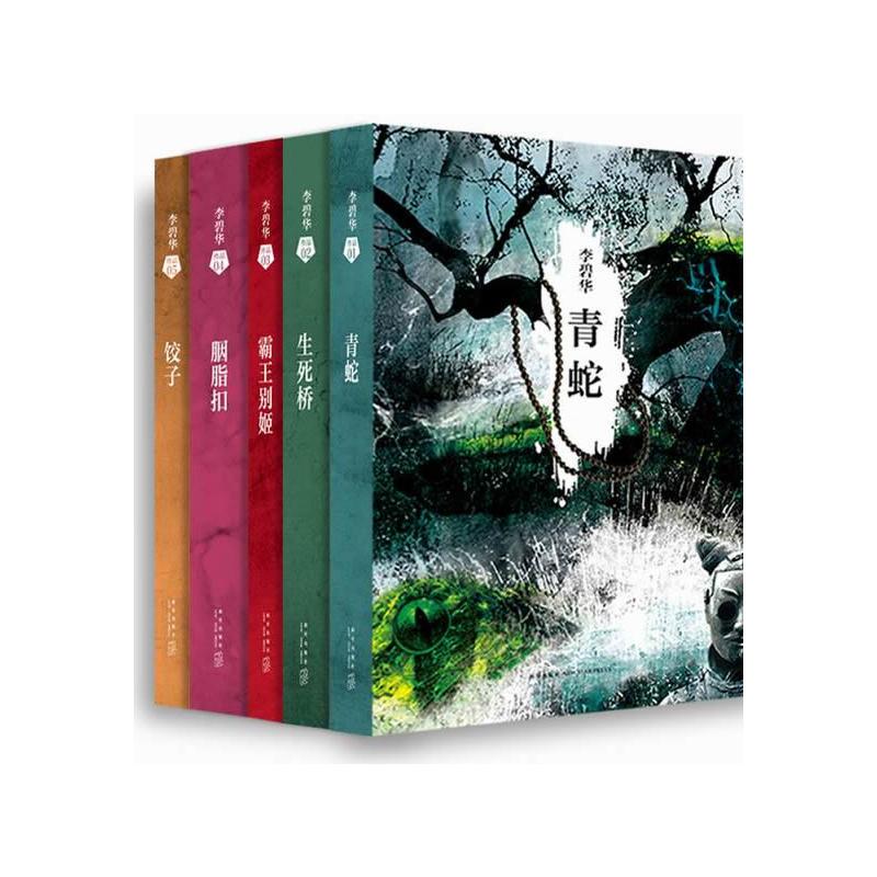 李碧华经典小说集(pdf+txt+epub+azw3+mobi电子书在线阅读下载)