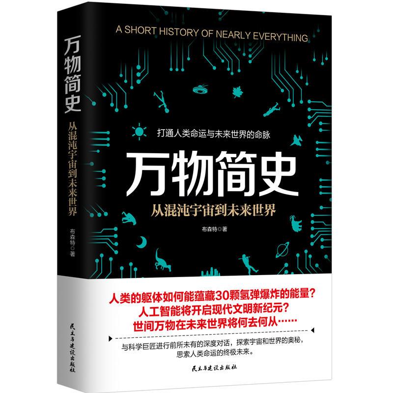 万物简史(pdf+txt+epub+azw3+mobi电子书在线阅读下载)