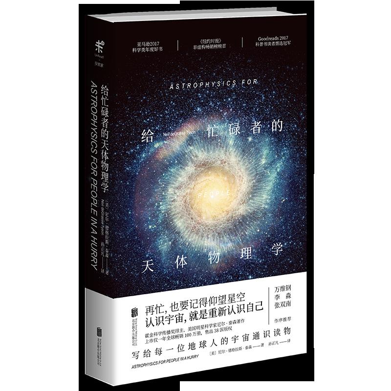 给忙碌者的天体物理学(pdf+txt+epub+azw3+mobi电子书在线阅读下载)
