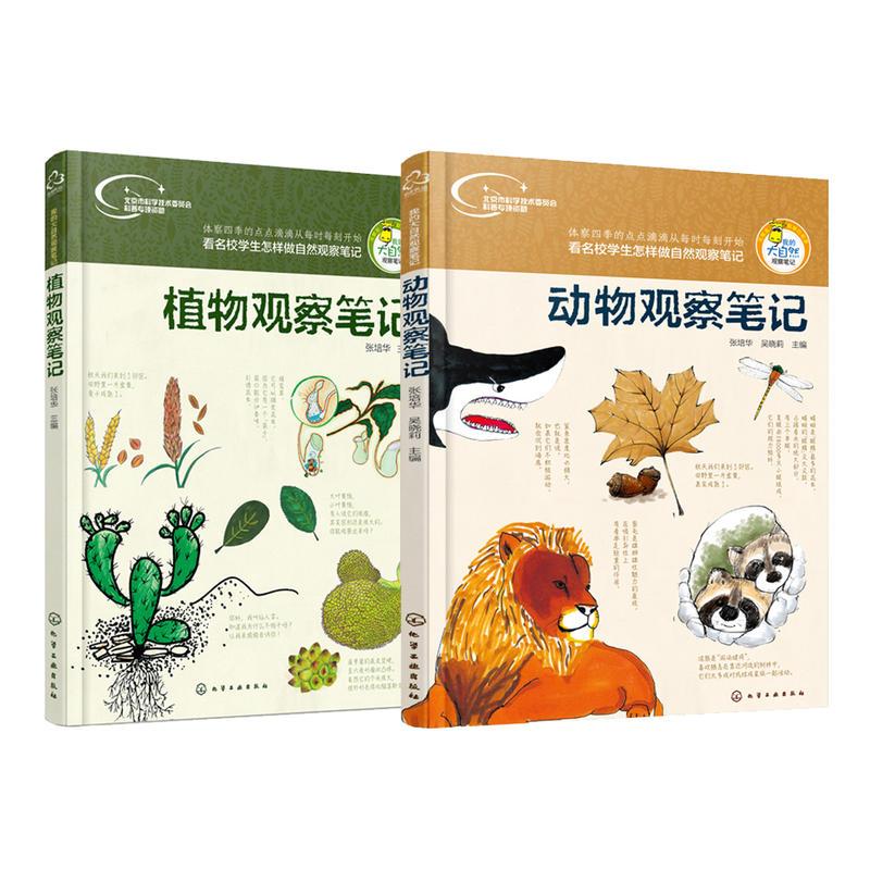 我的大自然观察笔记(套装2册)(pdf+txt+epub+azw3+mobi电子书在线阅读下载)