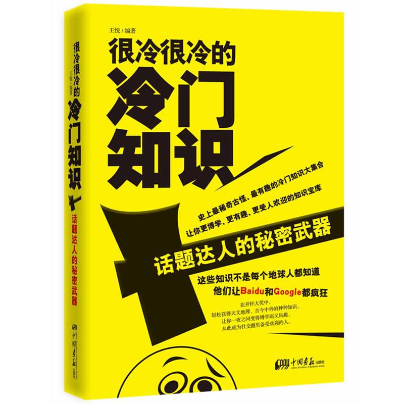 话题达人(pdf+txt+epub+azw3+mobi电子书在线阅读下载)