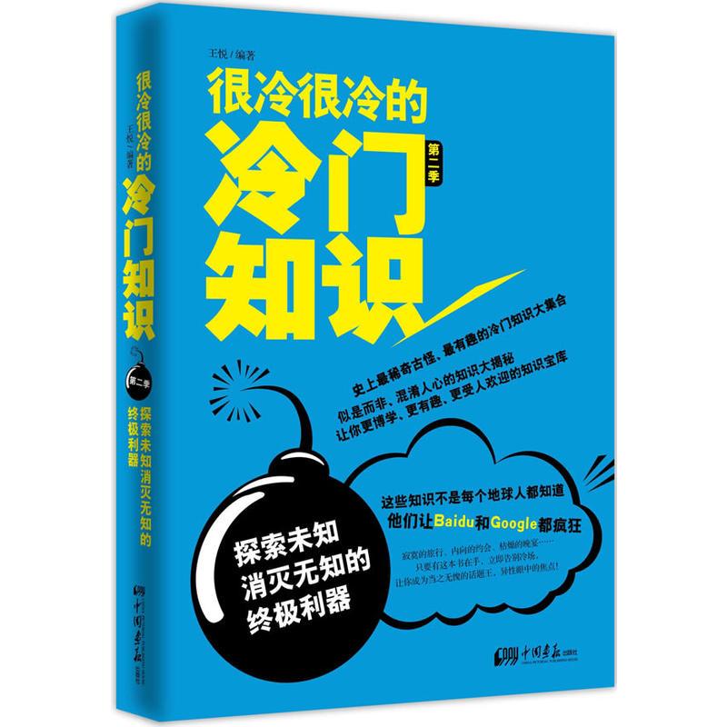 冷门知识—第2季(pdf+txt+epub+azw3+mobi电子书在线阅读下载)