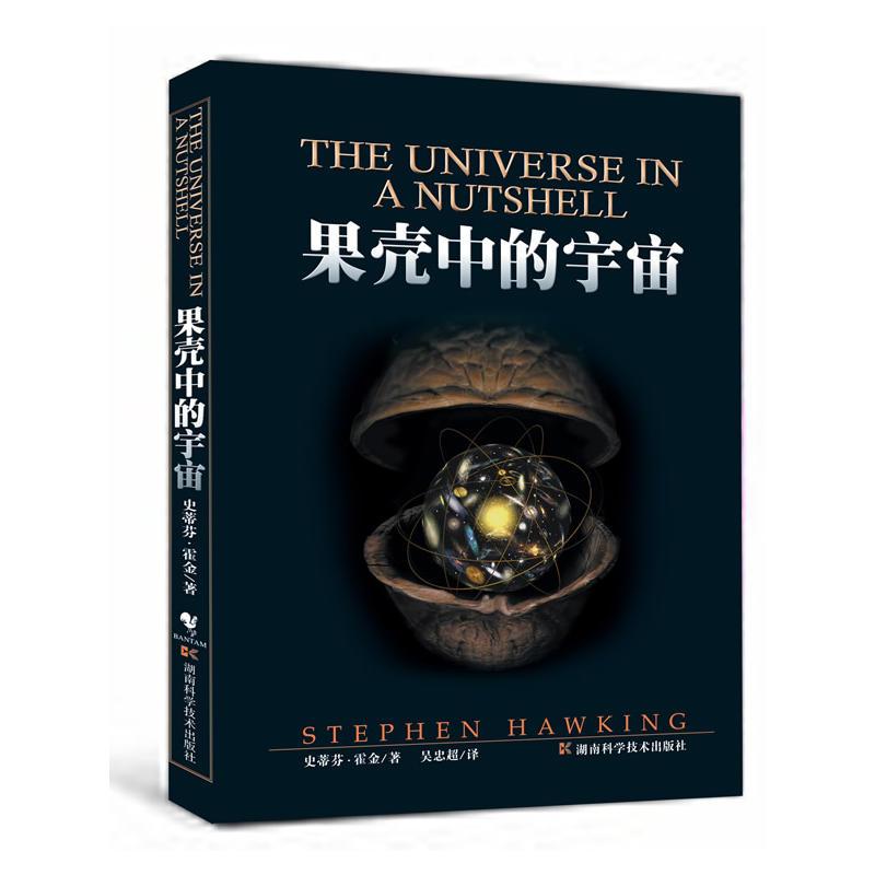 果壳中的宇宙(pdf+txt+epub+azw3+mobi电子书在线阅读下载)