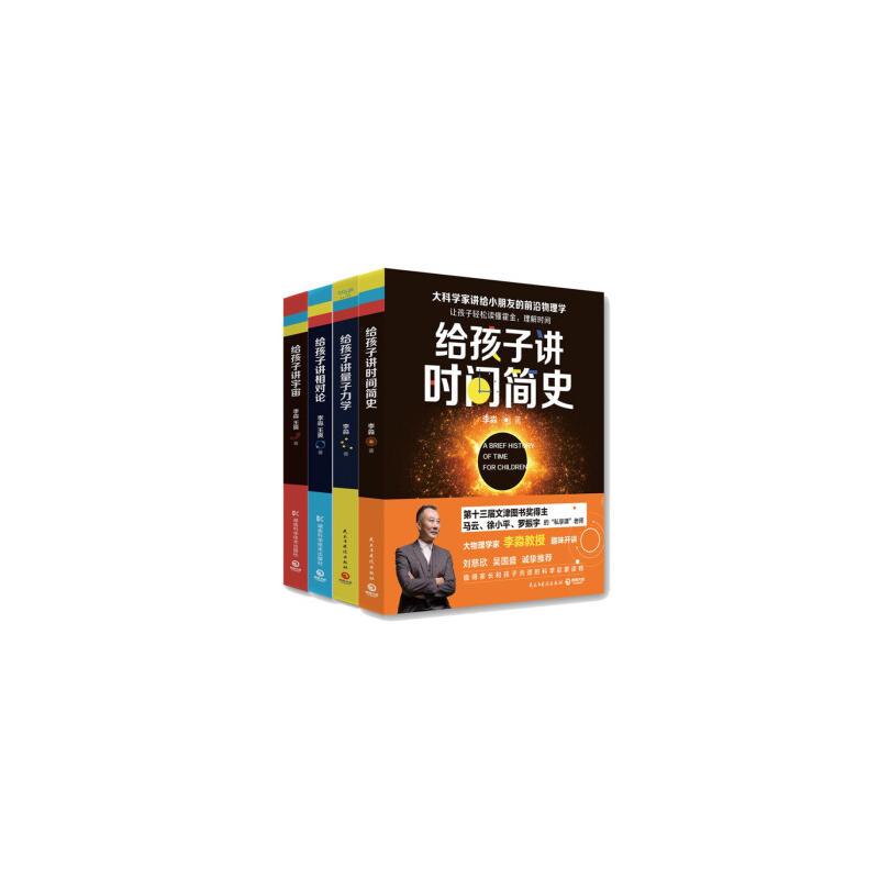 李淼系列经典套装全四册(pdf+txt+epub+azw3+mobi电子书在线阅读下载)