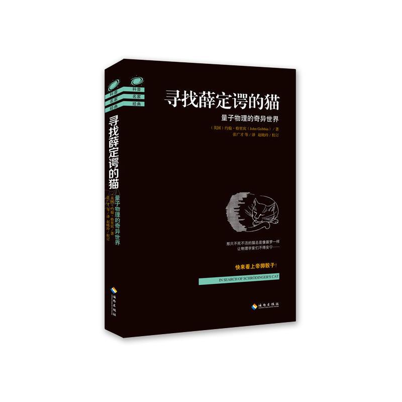 寻找薛定谔的猫(pdf+txt+epub+azw3+mobi电子书在线阅读下载)