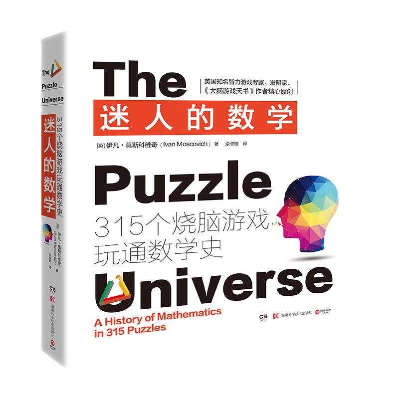 迷人的数学(pdf+txt+epub+azw3+mobi电子书在线阅读下载)