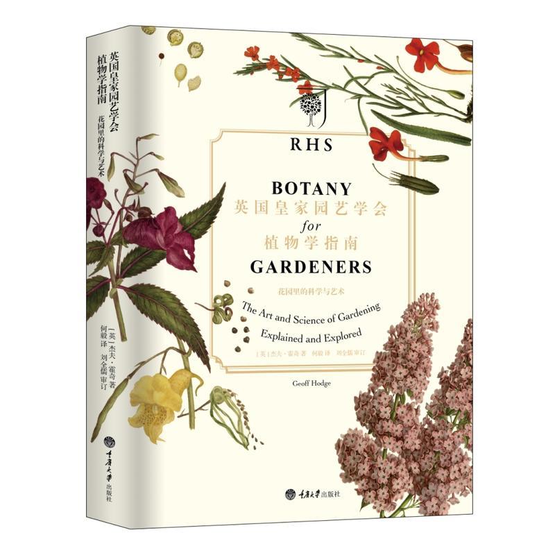 英国皇家园艺学会植物学指南(pdf+txt+epub+azw3+mobi电子书在线阅读下载)