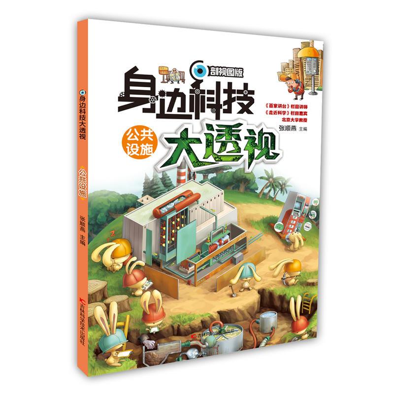 公共设施(pdf+txt+epub+azw3+mobi电子书在线阅读下载)