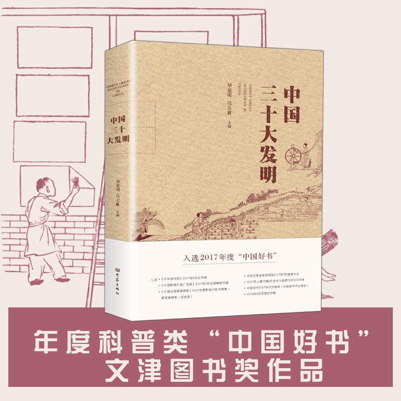 中国三十大发明(pdf+txt+epub+azw3+mobi电子书在线阅读下载)