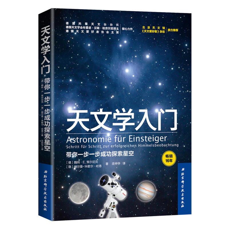 天文学入门(pdf+txt+epub+azw3+mobi电子书在线阅读下载)