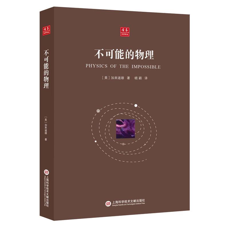 不可能的物理(pdf+txt+epub+azw3+mobi电子书在线阅读下载)