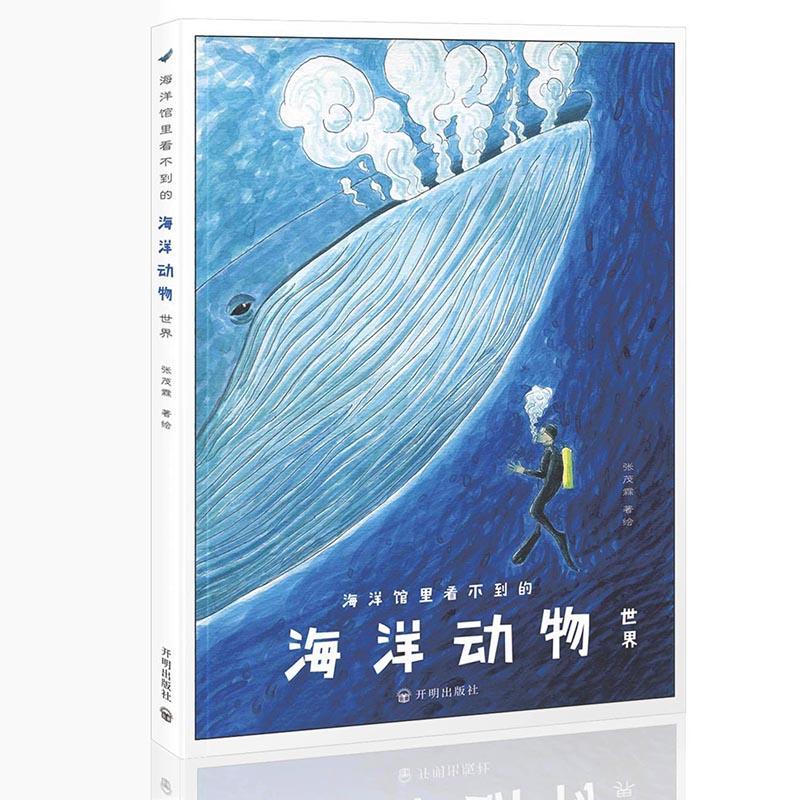 海洋馆里看不到的:海洋动物世界(pdf+txt+epub+azw3+mobi电子书在线阅读下载)