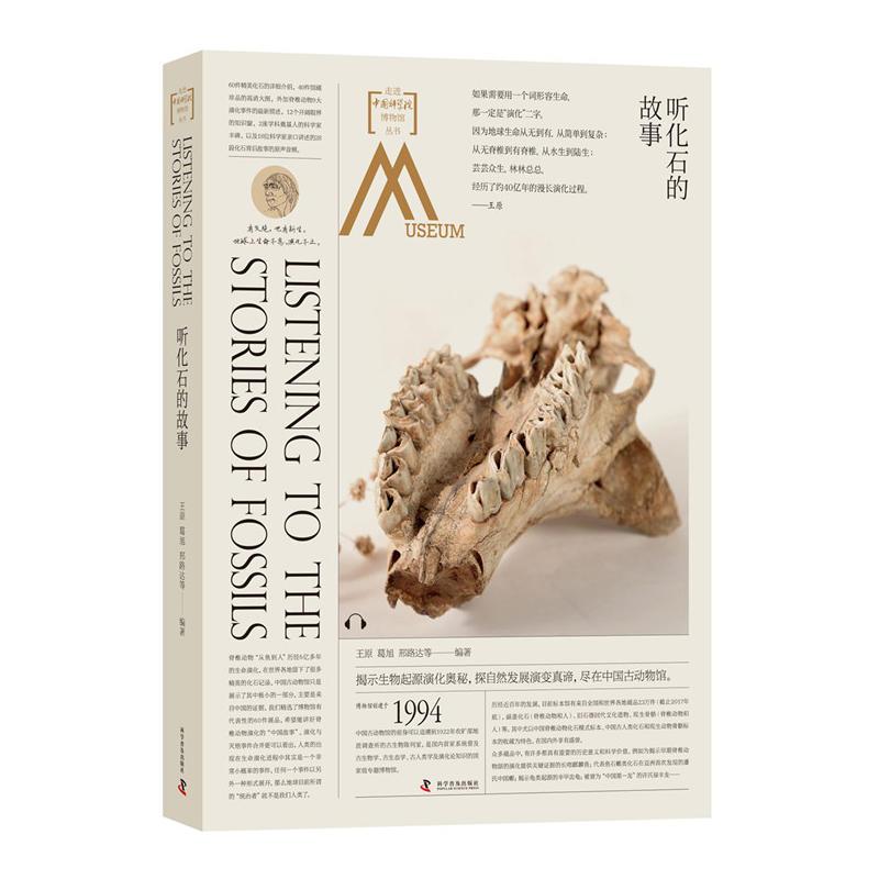 走进中国科学院博物馆-听化石的故事(pdf+txt+epub+azw3+mobi电子书在线阅读下载)