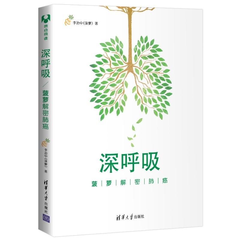 菠萝作品:深呼吸(pdf+txt+epub+azw3+mobi电子书在线阅读下载)
