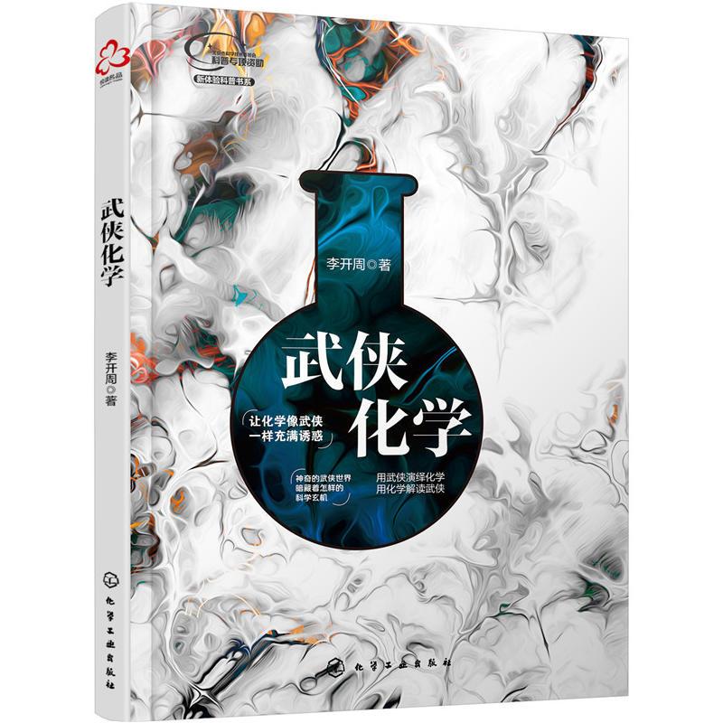 武侠化学(pdf+txt+epub+azw3+mobi电子书在线阅读下载)