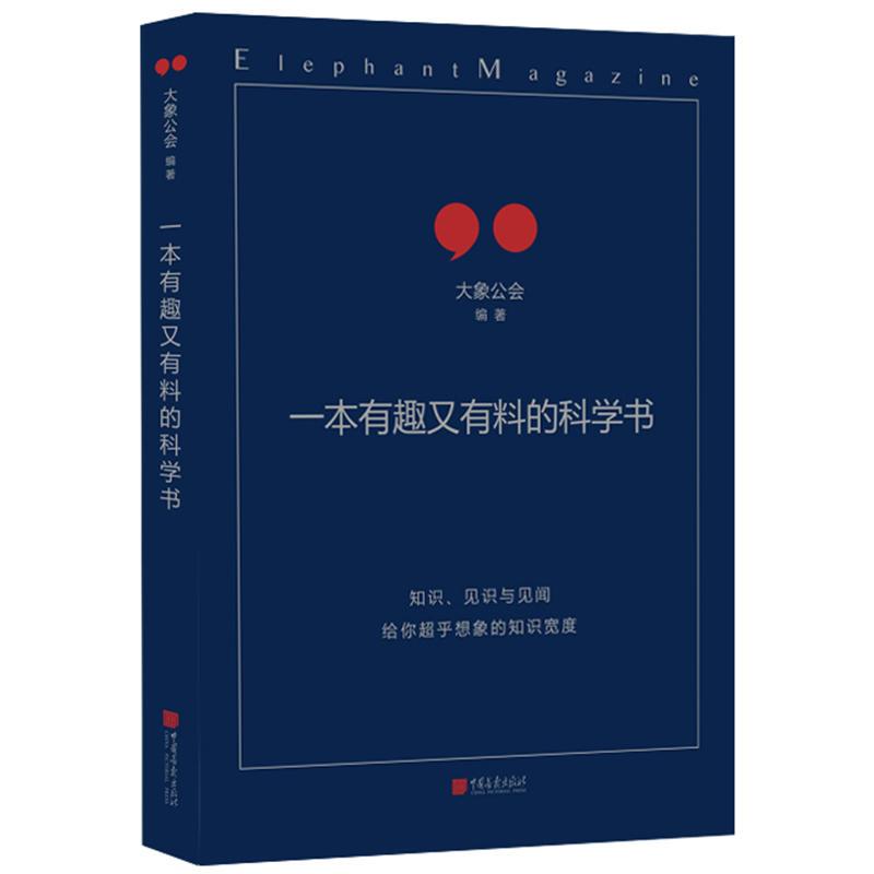 一本有趣又有料的科学书(pdf+txt+epub+azw3+mobi电子书在线阅读下载)
