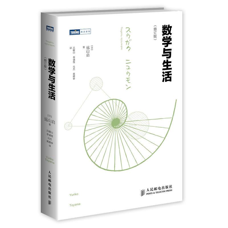 数学与生活(pdf+txt+epub+azw3+mobi电子书在线阅读下载)