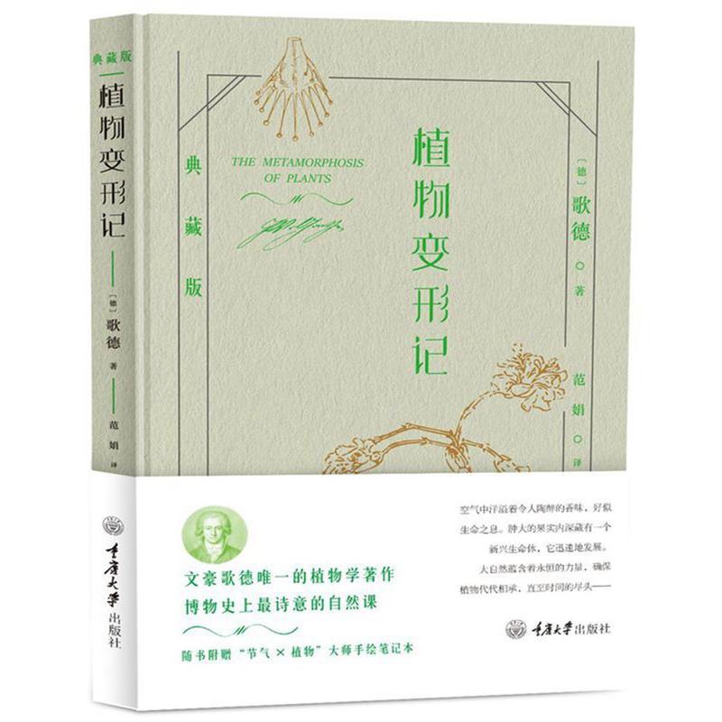 植物变形记(典藏版)(pdf+txt+epub+azw3+mobi电子书在线阅读下载)