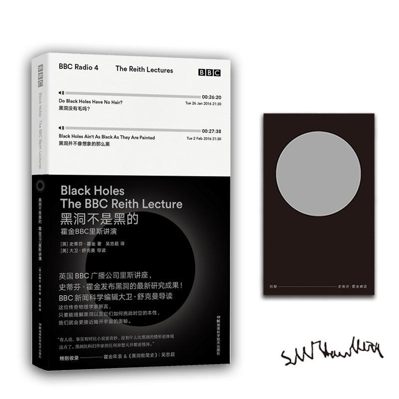 黑洞不是黑的(pdf+txt+epub+azw3+mobi电子书在线阅读下载)