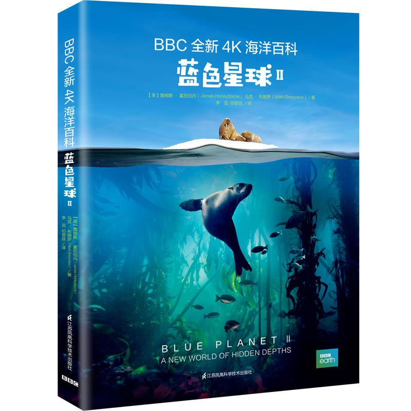 BBC-全新-4K-海洋百科:蓝色星球‖(pdf+txt+epub+azw3+mobi电子书在线阅读下载)