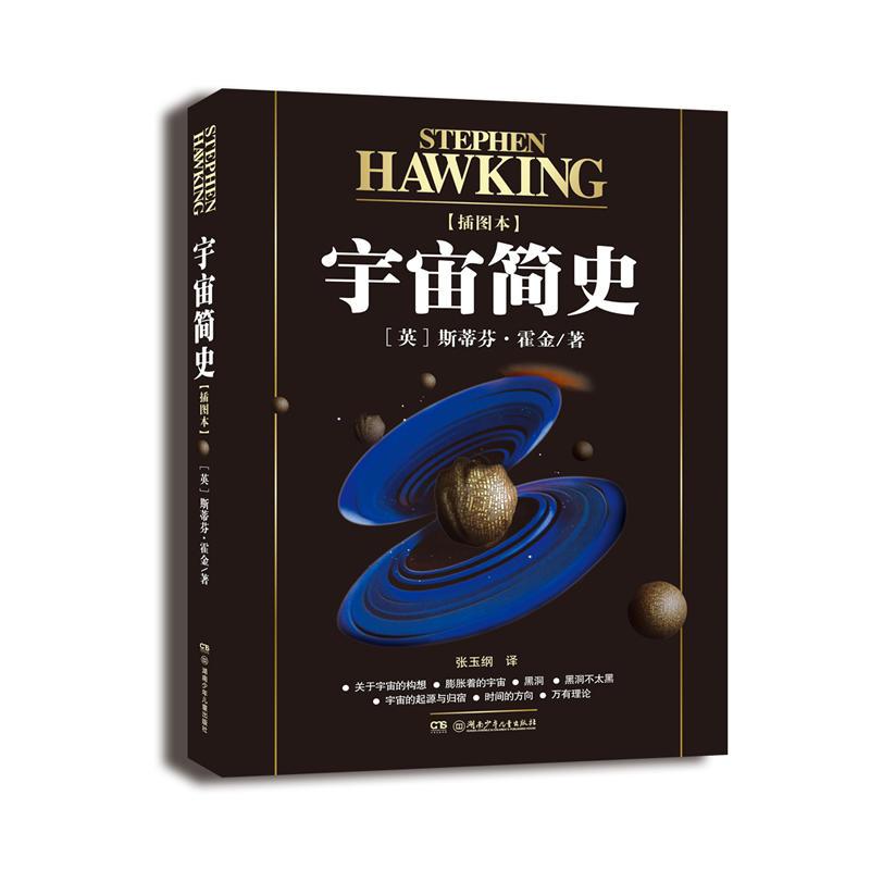 宇宙简史(插图本)(pdf+txt+epub+azw3+mobi电子书在线阅读下载)