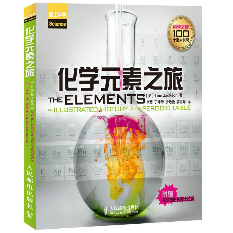 化学元素之旅(pdf+txt+epub+azw3+mobi电子书在线阅读下载)
