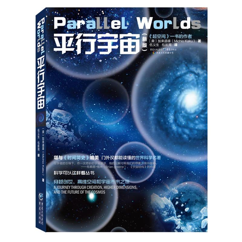 平行宇宙(新版)(pdf+txt+epub+azw3+mobi电子书在线阅读下载)