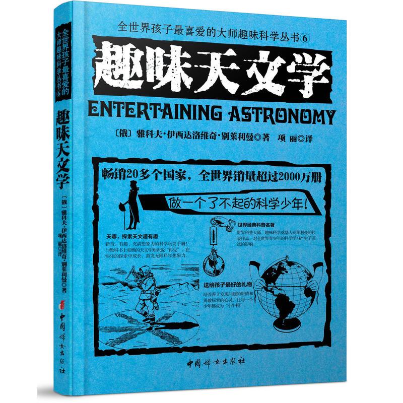 趣味天文学(pdf+txt+epub+azw3+mobi电子书在线阅读下载)