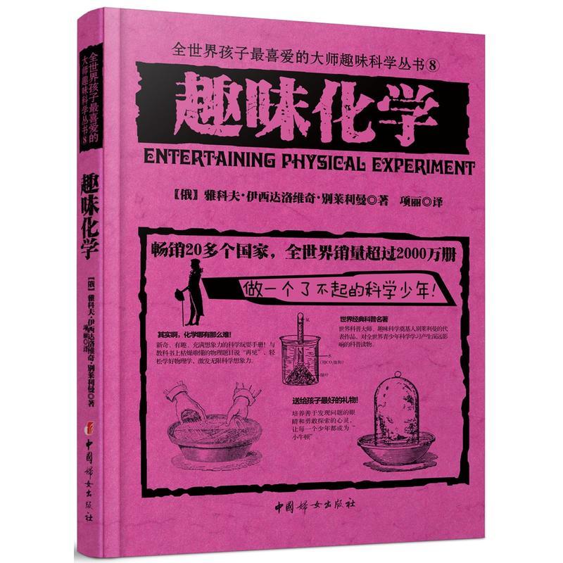 趣味化学(pdf+txt+epub+azw3+mobi电子书在线阅读下载)