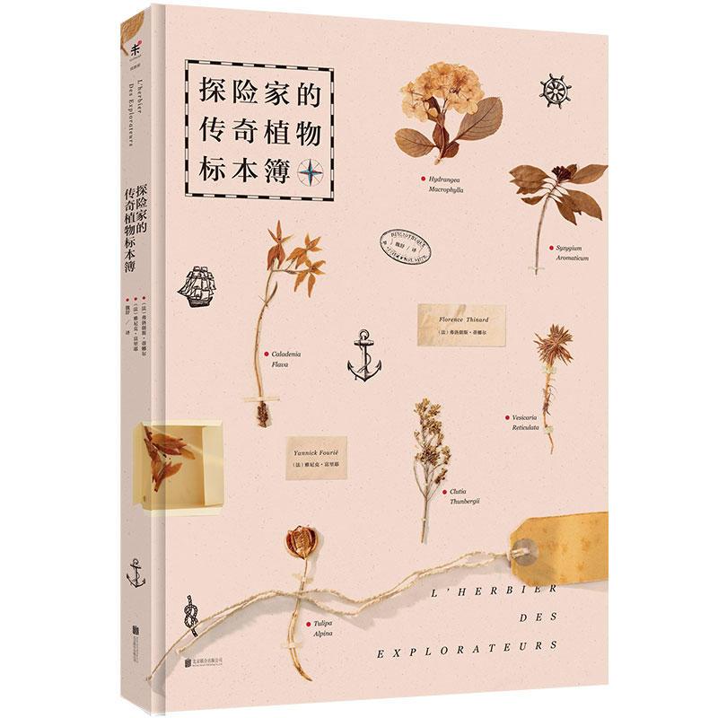 探险家的传奇植物标本簿(pdf+txt+epub+azw3+mobi电子书在线阅读下载)
