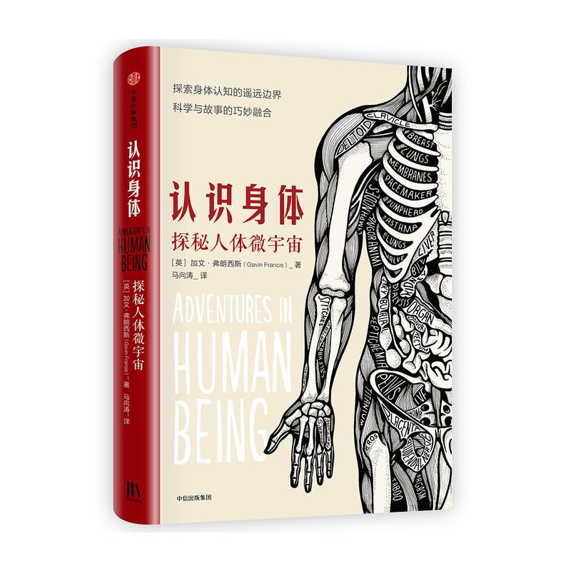 认识身体:探索人体微宇宙(pdf+txt+epub+azw3+mobi电子书在线阅读下载)