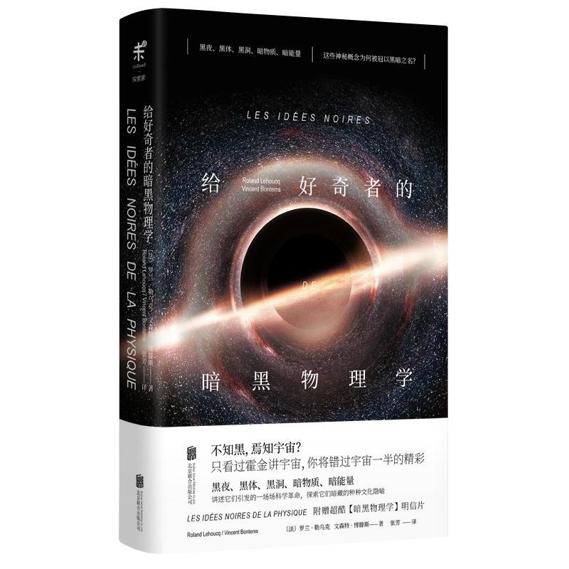 给好奇者的暗黑物理学(pdf+txt+epub+azw3+mobi电子书在线阅读下载)