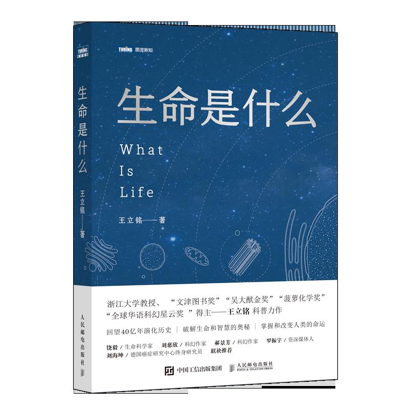 生命是什么(pdf+txt+epub+azw3+mobi电子书在线阅读下载)