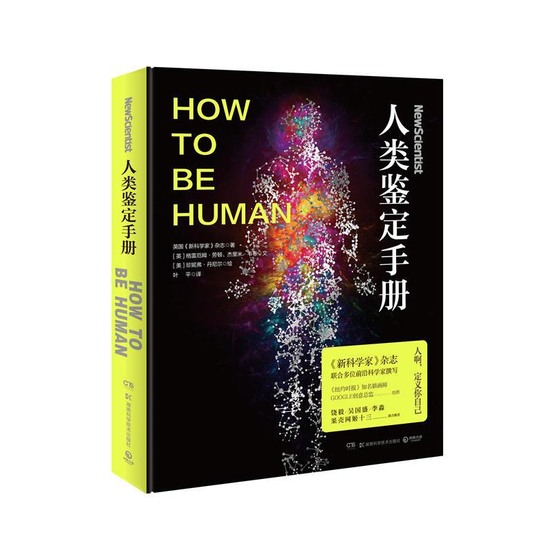 人类鉴定手册(pdf+txt+epub+azw3+mobi电子书在线阅读下载)