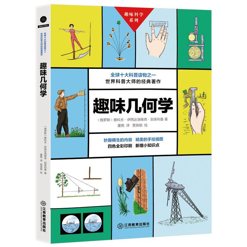 趣味几何学(pdf+txt+epub+azw3+mobi电子书在线阅读下载)