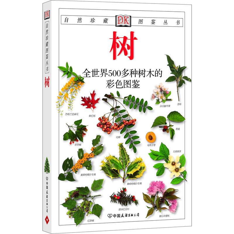 树(pdf+txt+epub+azw3+mobi电子书在线阅读下载)