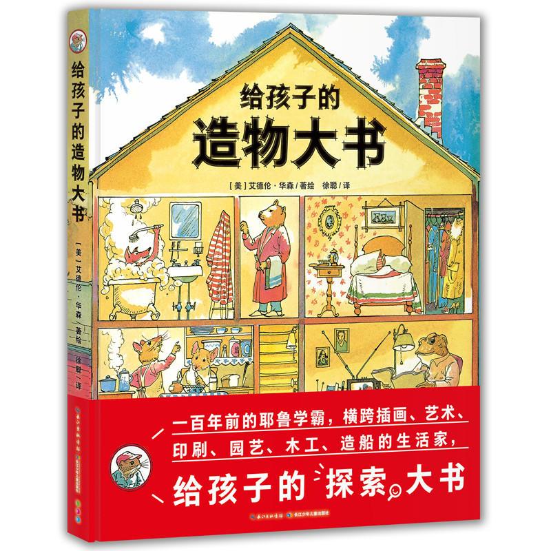 给孩子的造物大书(pdf+txt+epub+azw3+mobi电子书在线阅读下载)